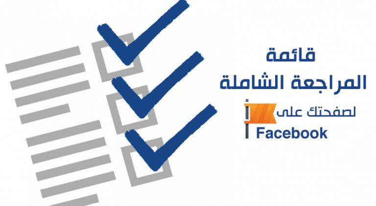 قائمة المراجعة لصفحتك على فيسبوك