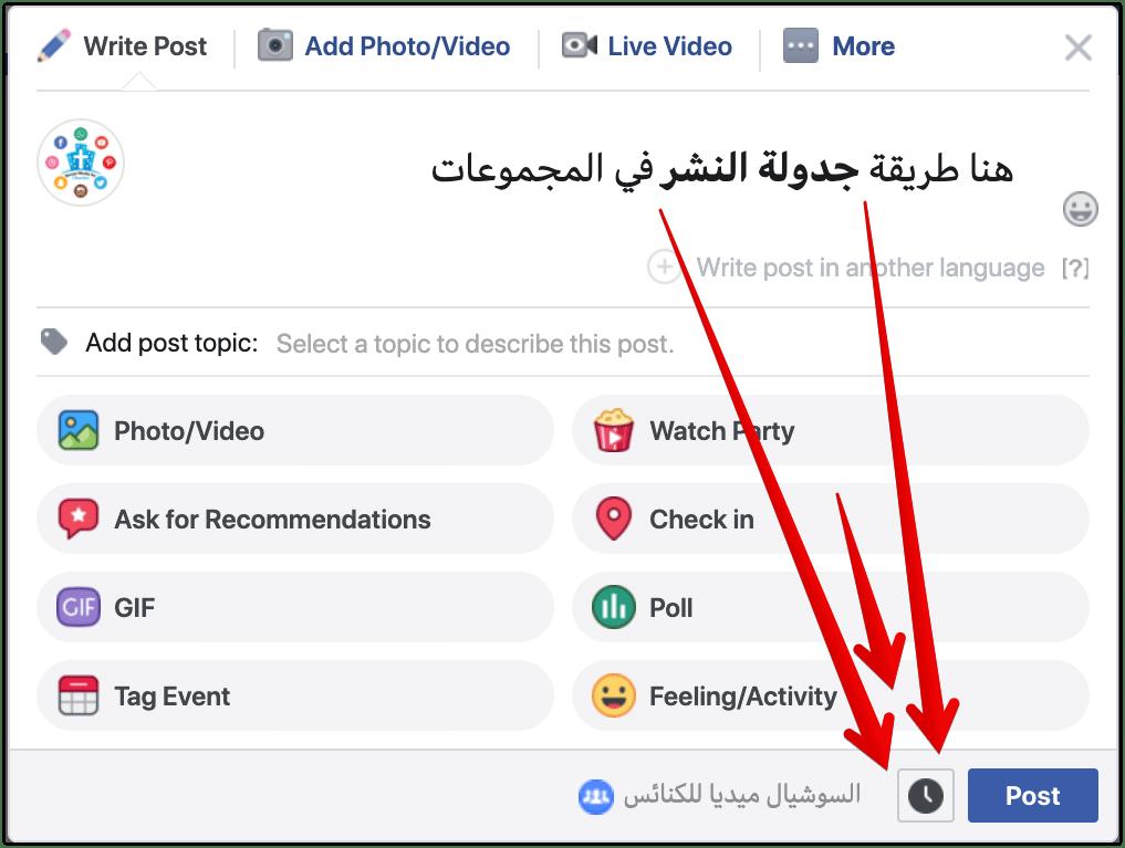 فهم وتنظيم الصلاحيات المختلفة للمشرفين في صفحات وجروبات فيسبوك Academy Church