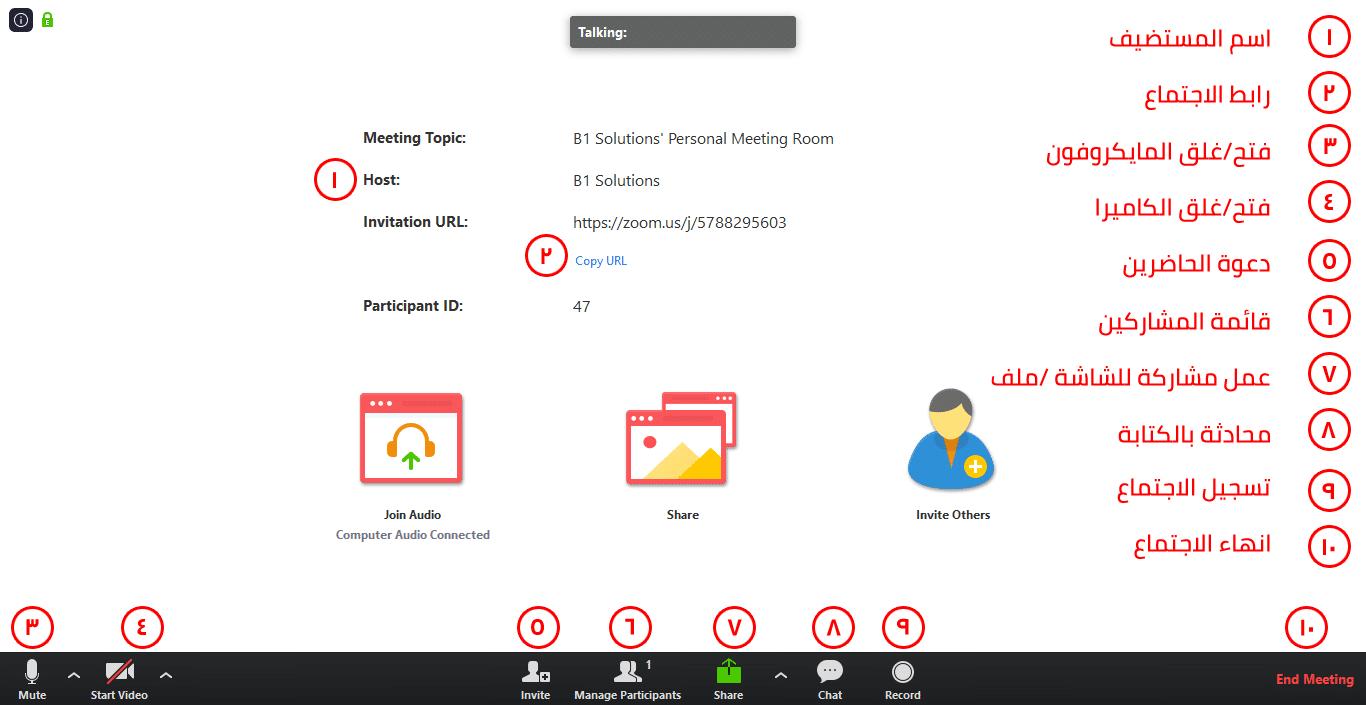 zoom settings كيفية استخدام تطبيق zoom في خدمتك