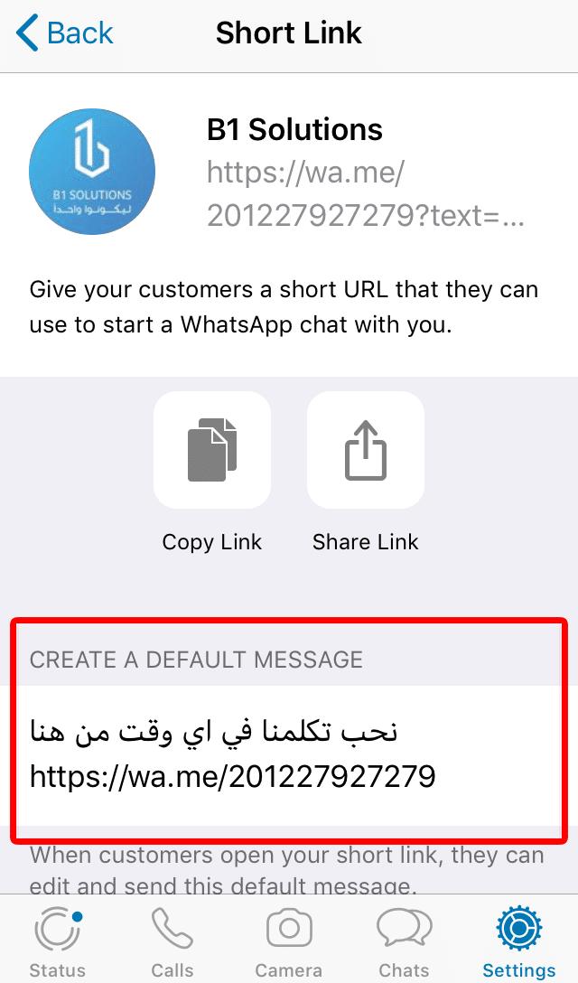 short link message استخدام Whatsapp Business في خدمتك