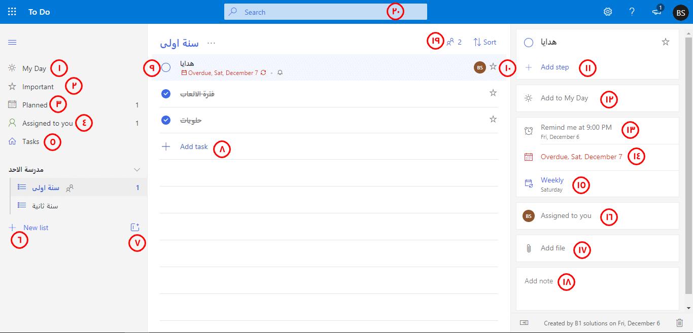 to do-settings تطبيق To-Do لتنظيم مهام فريق الخدمة