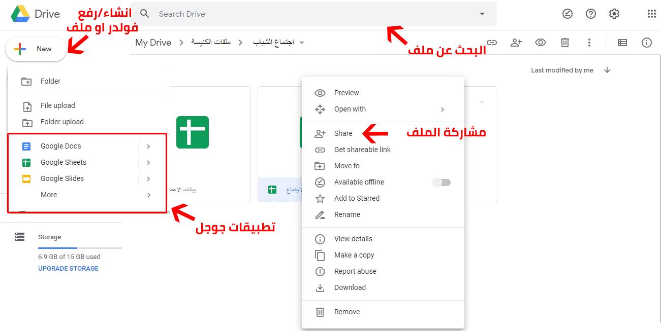 تنظيم ملفات خدمتك بإستخدام Google Drive