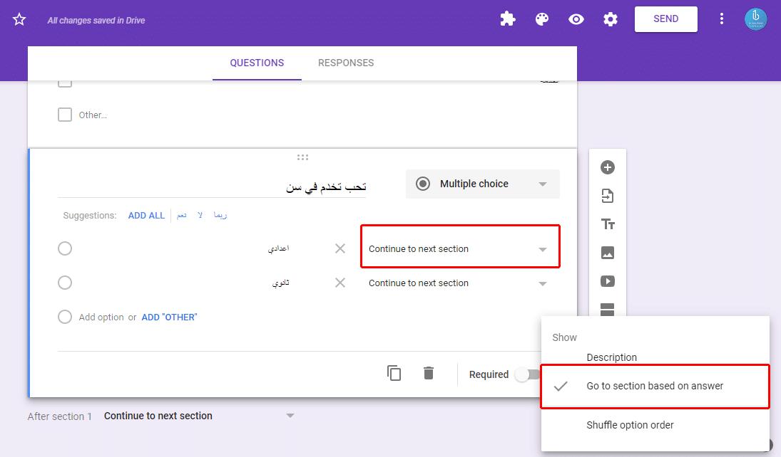 الذهاب الى قسم بناء على الاجابة / Go to section based on answer الاعدادات المتقدمة لنماذج جوجل/Google forms