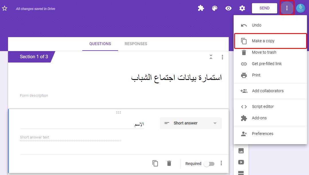 google_forms_make-a-copy الاعدادات المتقدمة لنماذج جوجل/Google forms