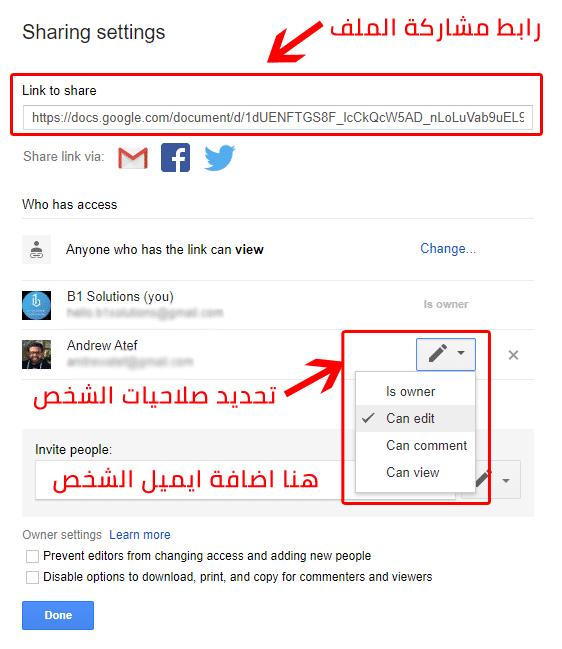 share file تنظيم ملفات خدمتك بإستخدام Google Drive